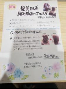 アンダンテ名取駅前店